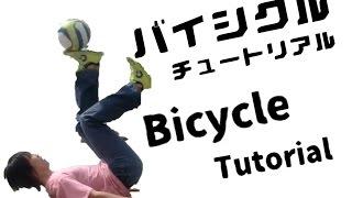 寝ながらリフティング バイシクルチュートリアル FOOTBALL FREESTYLE BICYCLE TUTORIAL