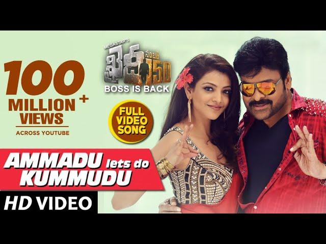 Ammadu Lets Do Kummudu Full Video Song   Khaidi No 150 Video Songs   Chiranjeevi, Kajal   DSP