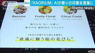 「KAORIUM」 AIが香りの印象を言葉に(19/12/16)