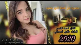 جلسه طرب خاصه حفلة شباب الزاب / الفنان احمد الاسمر _العازف طارق الحمداني