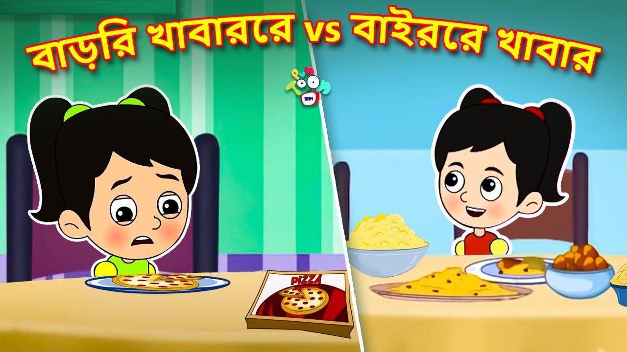 বাড়ির খাবারের vs বাইরের খাবার | Types of Food |  বাংলা গল্প | বাচ্চাদের জন্য নৈতিক গল্প | PunToon