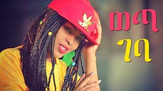 Fikir Yitagesu - Weta Geba | ወጣ ገባ - New Ethiopian Music 2018 (Official Video)