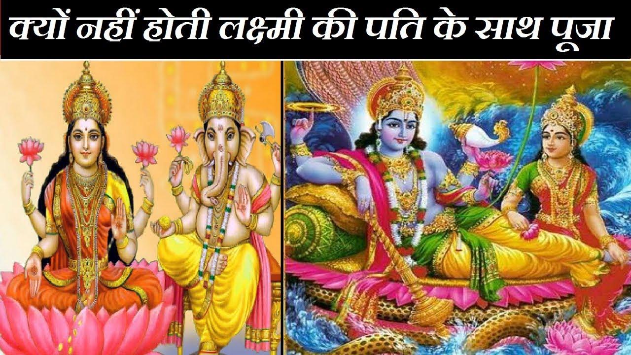 Diwali: क्यूँ लक्ष्मी के साथ गणेश की ही होती है पूजा, नहीं जानते होंगे आप | Laxmi-Ganesh pooja