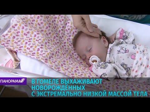 В Гомеле выхаживают новорожденных с экстремально низкой массой тела