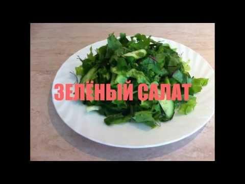 Калорийность салата зеленого свежего