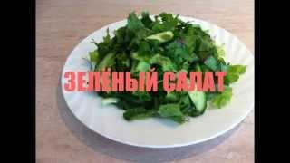 Зелёный салат. ФИТНЕС .Мамулины рецепты