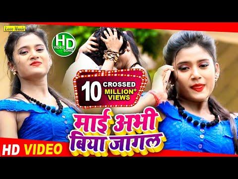 माई अभी बिया जागल    Maai Abhi Biya Jagal    Bhojpuri Latest Video Song 2017    Vinay Babua