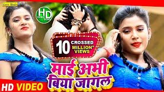 माई अभी बिया जागल    Maai Abhi Biya Jagal    Bhojpuri Latest Video Song 2020    Vinay Babua