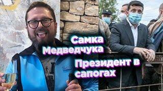 Самка Медведчука и президент в сапогах