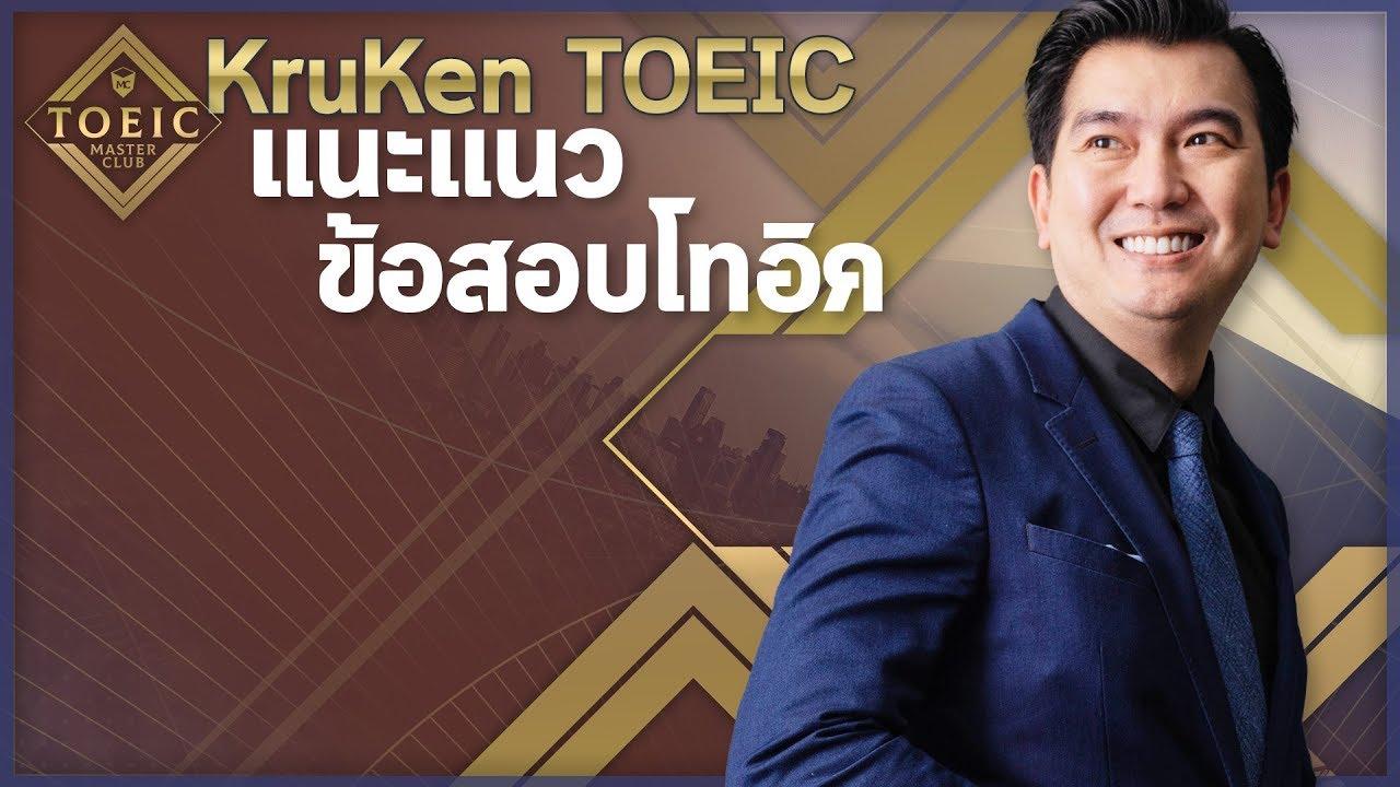KruKen Toeic Master Club  : แนะแนว ข้อสอบ TOEIC ครบทุกพาร์ท‼