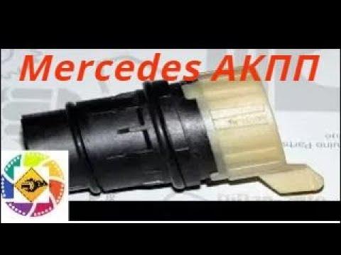 Mercedes w203 АКПП 722.6 замена корпуса электрического разъема (сокета )