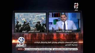 90 دقيقة - المصريين يرفعون علم فلسطين والمسجد الأقصى بالشوارع والبلكونات