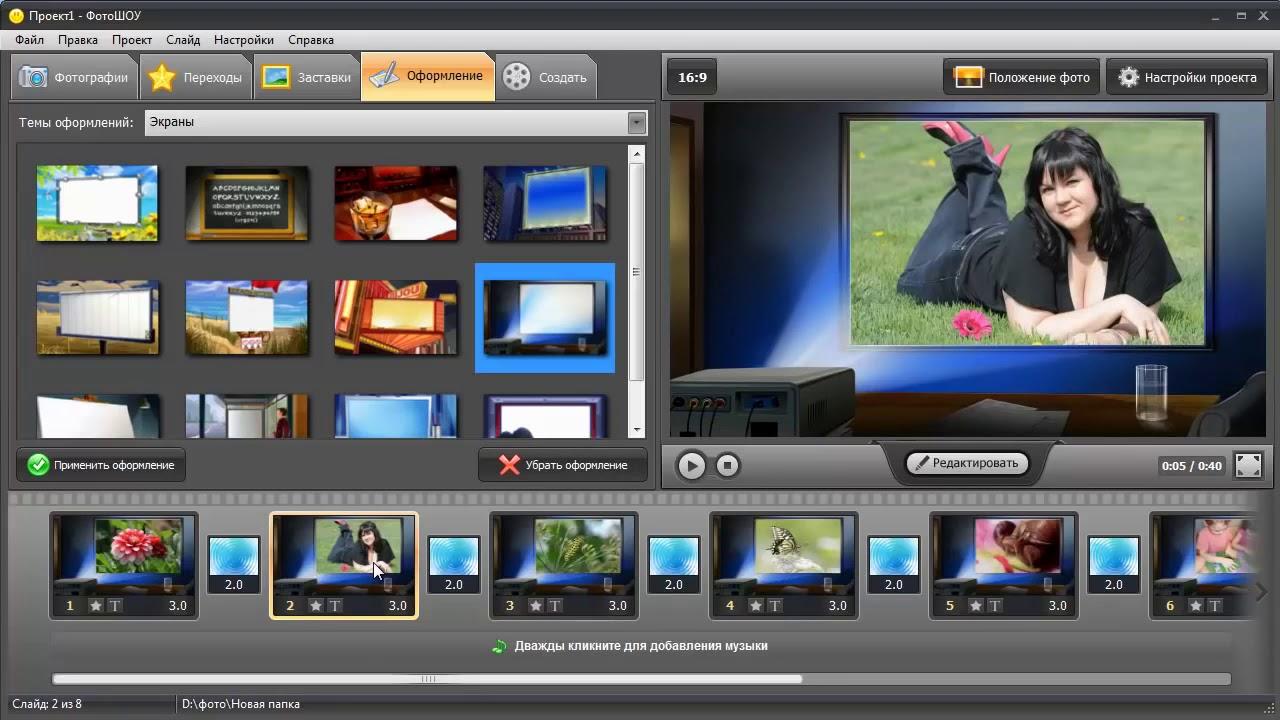 Создание видеооткрыток программа