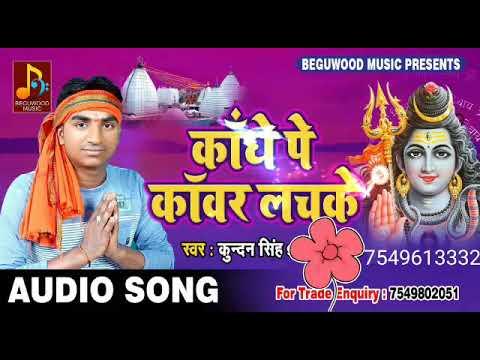कुन्दन सिंह का जबरदस्त बोल बम साँग #काँधे पे काँवर लचके #Super hit's bol bam song's Kundan Singh