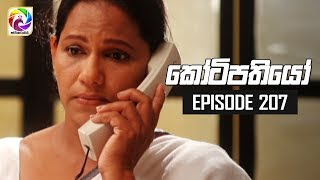 Kotipathiyo Episode 207  || කෝටිපතියෝ  | සතියේ දිනවල රාත්රී  8.30 ට . . . Thumbnail