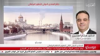 مداخلة د.هشام العشيري على تلفزيون البحرين بشأن المشاركة النيابية في منتدى التطوير البرلماني