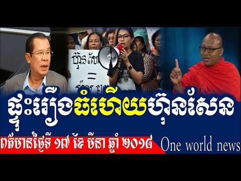 ផ្ទុះរឿងធំហើយហ៊ុនសែន,Khmer News Today,One World News