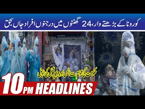 10pm News Headlines | 28 Apr 2021 | Rohi