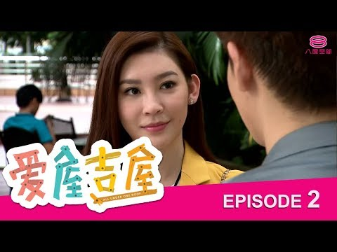 爱屋吉屋 All Under One Roof | Episode 2