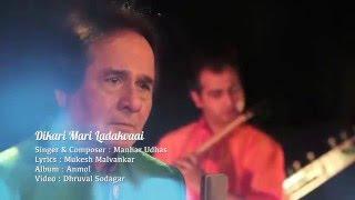 manhar udhas dikri mari ladakvayi official music video