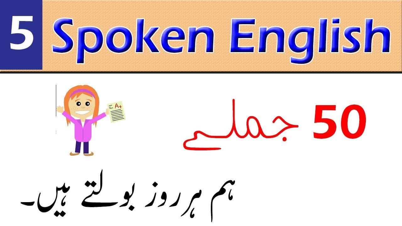 Pdf through spoken english urdu