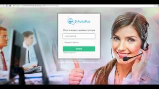 Вход в аккаунт на сервисе e autopay com