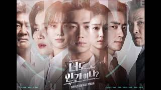 R U Human - Various Artists - Are You Human Too (너도 인간이니) Official OST 1