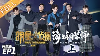 【ENG SUB】Piano Land (Part 1) -- Who's The Murderer S5 EP1【MGTV】