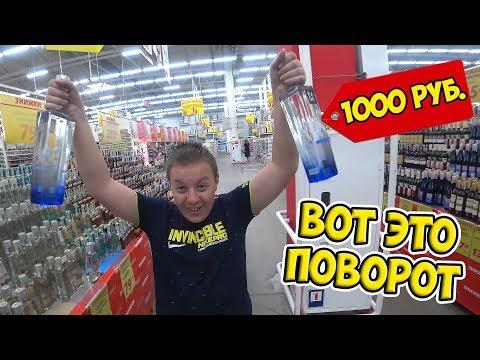 ЧТО КУПИТ ШКОЛЬНИК НА 1000 РУБЛЕЙ ► Как ПОЕСТЬ в Ашане БЕСПЛАТНО!!!