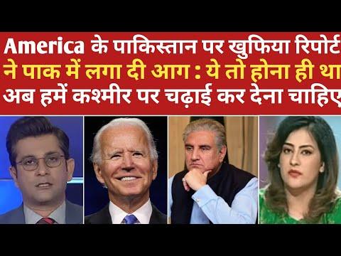 America Ke Khufiya Report Se Pak Me,Kashmir Par Hame.|Pak Media on India latest|Hindustan Special HD