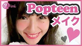 まえのんPopteenメイク 前田希美編 -How to makeup- ♡mimiTV♡ 前田希美 動画 22