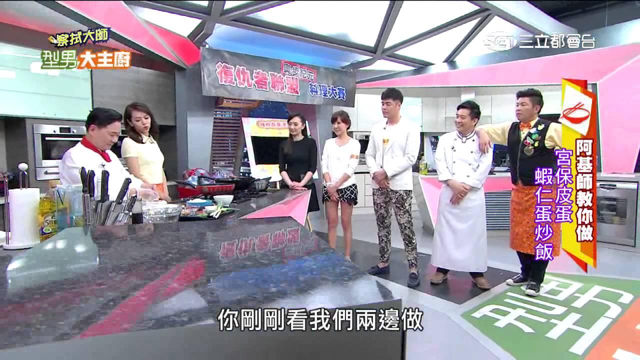 型男大主廚 Handsome Chef