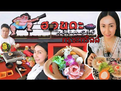 ร้านอาหารญี่ปุ่นเปิดใหม่สไตล์ยากินิกุ| ฮอนดะ กรูจะกริลล์ | นครปฐม