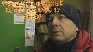ТВЕРДОТОПЛИВНЫЙ КОТЕЛ SAS UWG 17 квт(обзор)
