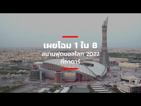 เผยโฉม 1 ใน 8 สนามฟุตบอลโลก 2022 ที่กาตาร์