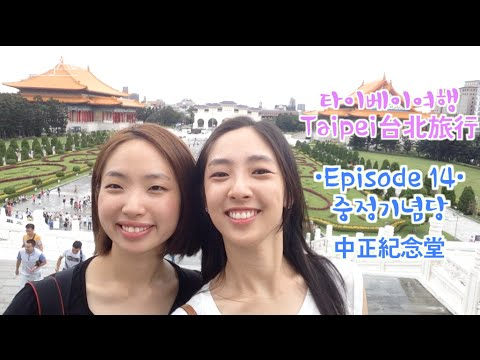 중정기념당 中正紀念堂 The National Chiang Kai-shek Memorial Hall ::: Taiwan Taipei 대만 타이페이 (14)
