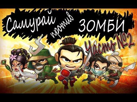 Во что поиграть на Android? - Прохождение и PVP Самурай против зомби 2! 20 волна. Смотрим!
