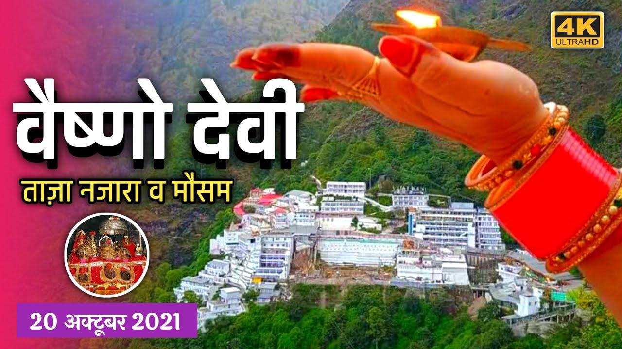 वैष्णो देवी : ताजा नजारा व मौसम ।। संपूर्ण जानकारी 20-10-2021