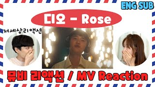 엑소(EXO) 디오(D.O.) - Rose(로즈) [뮤비 리액션/MV Reaction]
