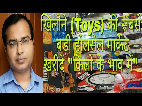 toys wholesale market, matkewali gali, sadar bazar toy market