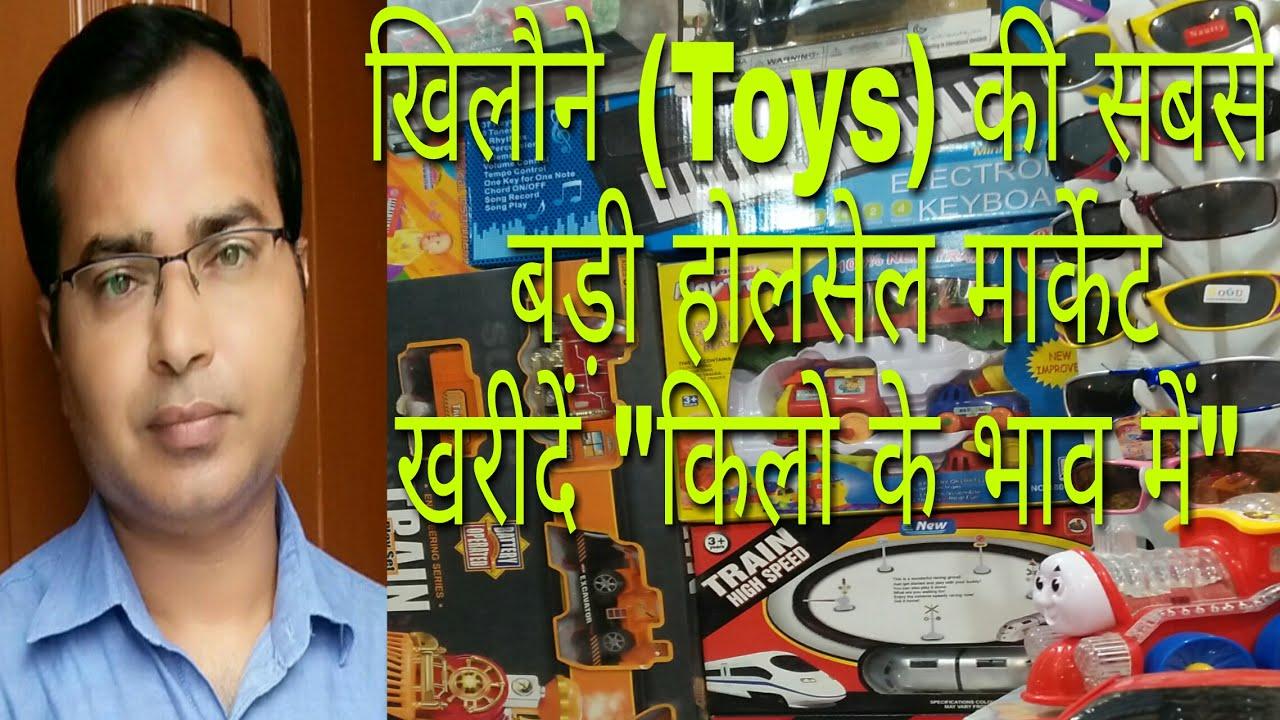 Toys Wholesale Market Matkewali Gali Sadar Bazar Toy Market Youtube