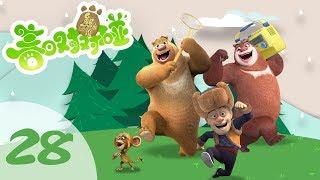 《熊出没之春日对对碰》Boonie Bears: Spring into action   #28 MP3