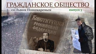 ГРАЖДАНСКОЕ ОБЩЕСТВО со Львом Пономаревым. Выпуск 3