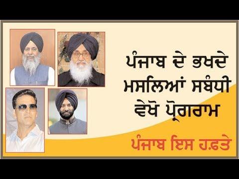 Punjab this Week  'ਪੰਜਾਬ ਇਸ ਹਫ਼ਤੇ'  Spl. current affairs Programme on Ajit Web Tv