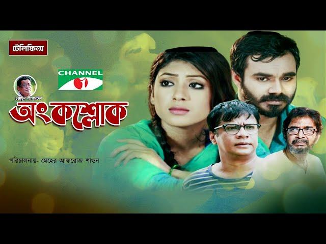Ongkoslok | অংকশ্লোক | Bangla Natok | Intekhab Dinar | Nilanjona Neela | Humayun Ahmed | Channel i