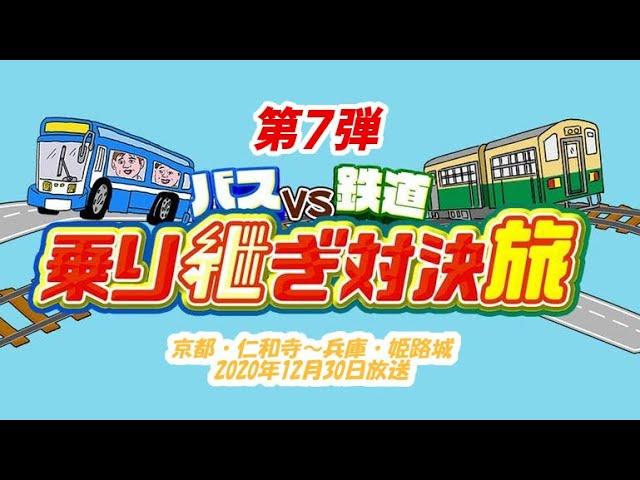 バス 水 バラ ローカル 路線 鬼軍曹・村井美樹率いる鉄道チームが苦戦!?NGT48・荻野由佳もバスチームで参加『乗り継ぎ対決旅』