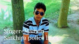 Chirodini Tumi Je Amar HD by Mamun {Satkhira police lines}