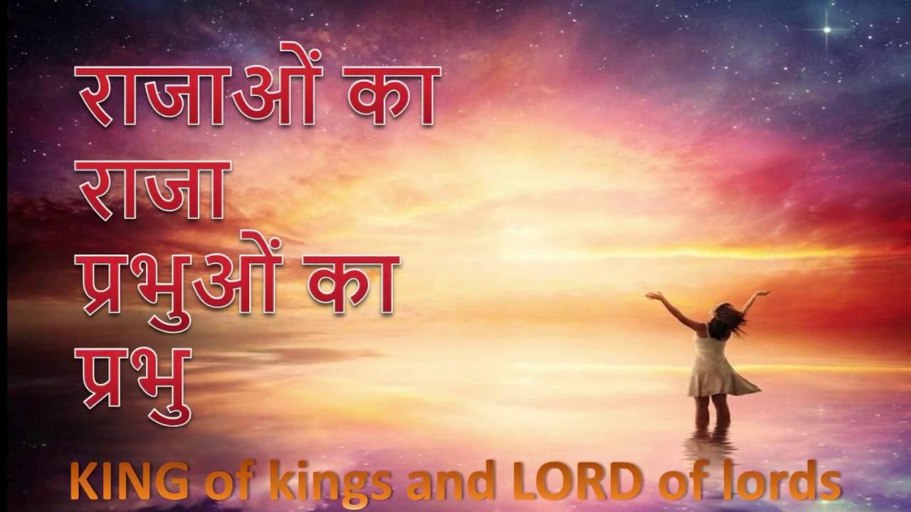 राजाओं के राजा - KING of kings | Daily Hindi Bible Verse Update