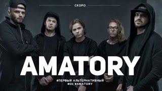 Amatory вернутся на Первый Альтернативный Музыкальный Телеканал