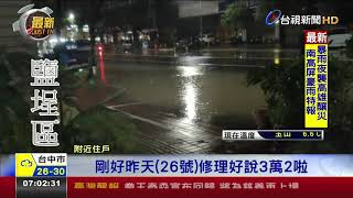 雨彈夜襲高雄水淹小腿肚 居民嘆:又淹水